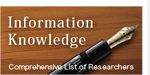 Comprehensive List of Researchers 研究者総覧